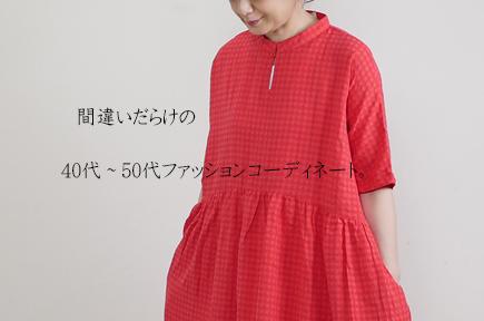 気づいたら間違っている40代~50代ファッション!!