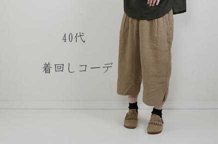体型が気になる40代。どう着こなす?どう選ぶ?